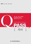 QPASS