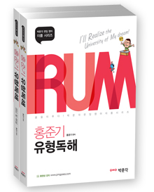 IRUM(이룸) 편입영어 홍준기 유형독해(전2권)