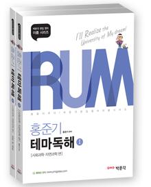 IRUM(이룸) 편입영어 홍준기 테마독해Ⅰ(전2권)