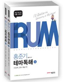 IRUM(이룸) 편입영어 홍준기 테마독해Ⅱ(전2권)