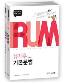 IRUM(이룸) 편입영어 유지후 기본문법(전2권)