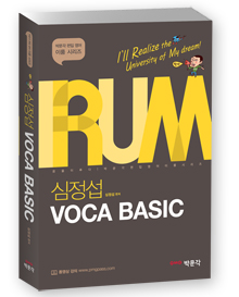 IRUM(이룸) 편입영어 심정섭 VOCA BASIC