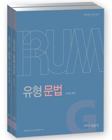 박문각편입 IRUM(이룸) 유형 문법