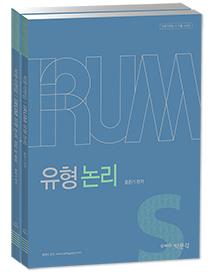 박문각편입 IRUM(이룸) 유형 논리