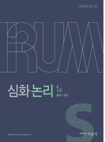 박문각편입 IRUM(이룸) 심화 논리(전2권)