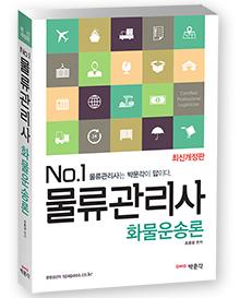 No.1 물류관리사 화물운송론(최신개정판)