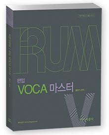 박문각편입 IRUM(이룸) VOCA 마스터