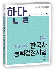 한 달에 끝내는 한국사능력검정시험(중급)