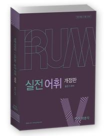 박문각편입 IRUM(이룸) 실전 어휘(개정판)