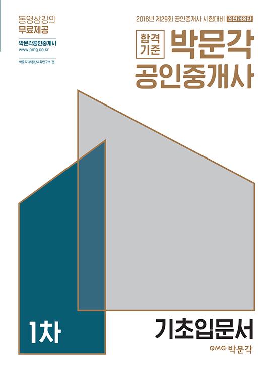 2018 박문각 공인중개사 1차 기초입문서: 제29회 공인중개사 자격시험 대비