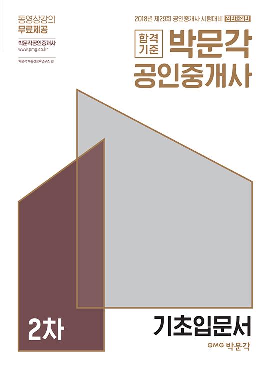 2018 박문각 공인중개사 2차 기초입문서: 제29회 공인중개사 자격시험 대비