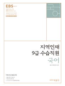2018 EBS 지역인재 9급 수습직원 국어