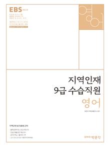 2018 EBS 지역인재 9급 수습직원 영어