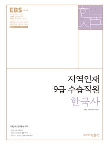 2018 EBS 지역인재 9급 수습직원 한국사