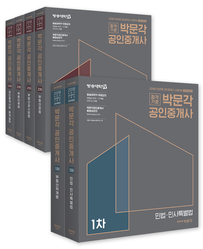 2018 박문각 공인중개사 1.2차 기본서 세트 (총6권)