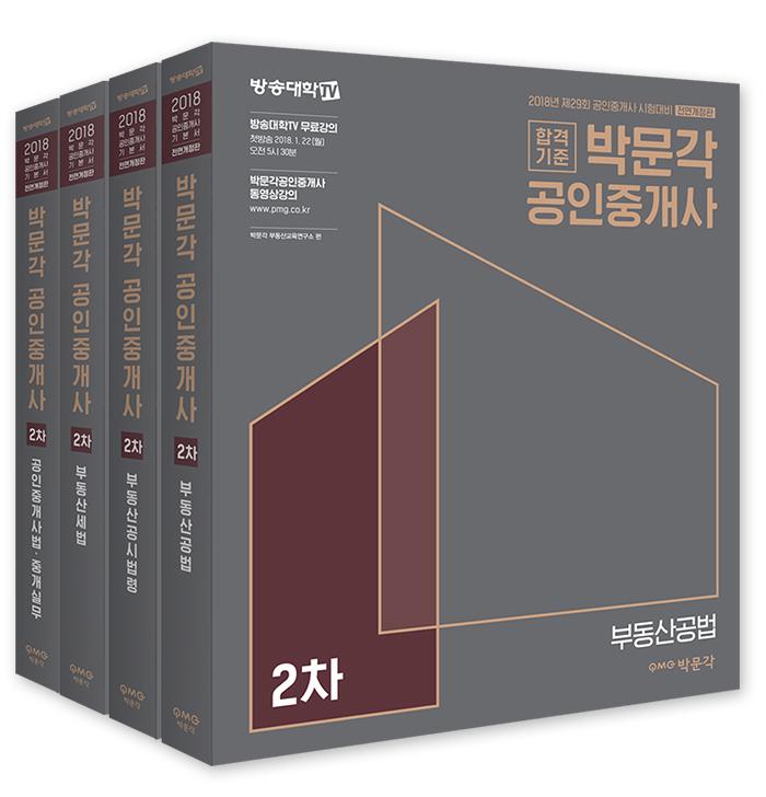 2018 박문각 공인중개사 2차 기본서 세트 (총4권)