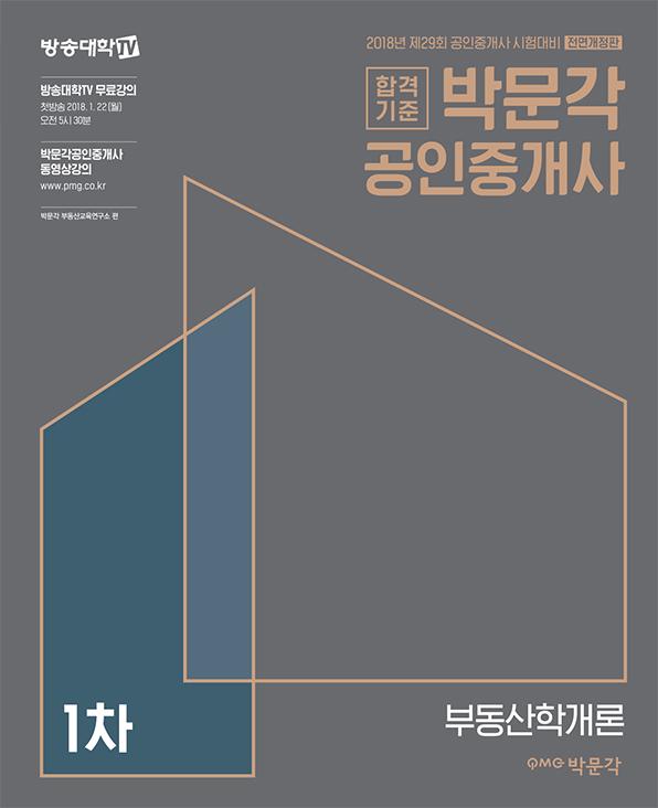 2018 박문각 공인중개사 1차 부동산학개론: 제29회 공인중개사 자격시험 대비