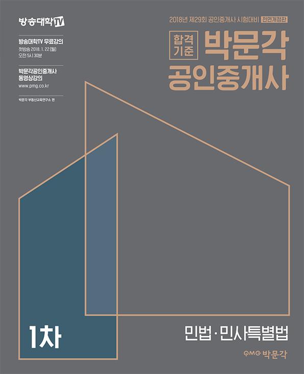 2018 박문각 공인중개사 1차 민법·민사특별법 : 제29회 공인중개사 자격시험 대비
