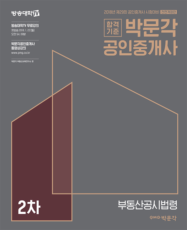 2018 박문각 공인중개사 2차 부동산공시법령 기본서: 제29회 공인중개사 자격시험 대비