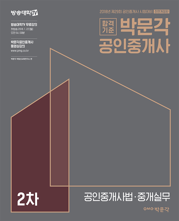 2018 박문각 공인중개사 2차 공인중개사법·중개실무 기본서: 제29회 공인중개사 자격시험 대비