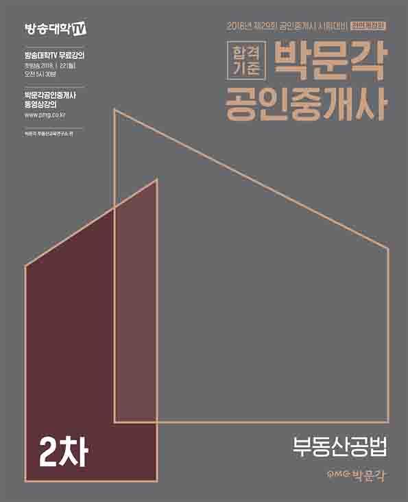 2018 박문각 공인중개사 2차 부동산공법 기본서: 제29회 공인중개사 자격시험 대비