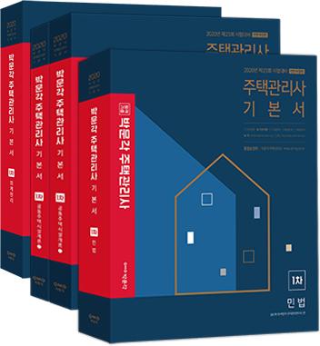 (박문각) 2020 주택관리사 기본서 1차 세트 (전3권)