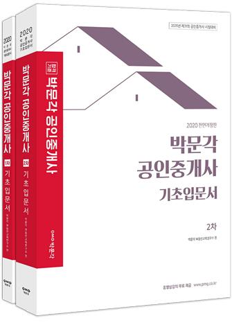 2020 박문각 공인중개사 1+2차 기초입문서 세트(전2권)