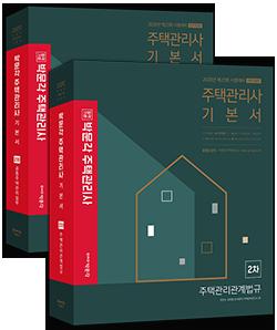 (박문각) 2020 주택관리사 기본서 2차 세트 (전2권)