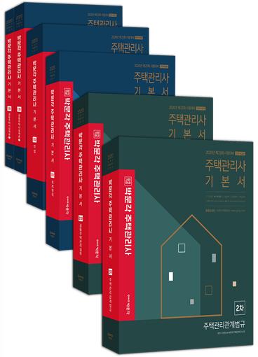 (박문각) 2020 주택관리사 기본서 1+2차 세트 (전5권)