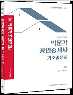 2020 박문각 공인중개사 1차 기초입문서