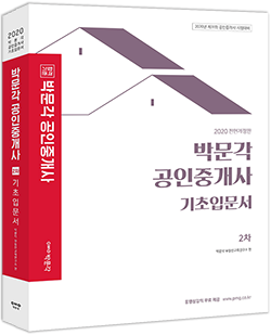 2020 박문각 공인중개사 2차 기초입문서