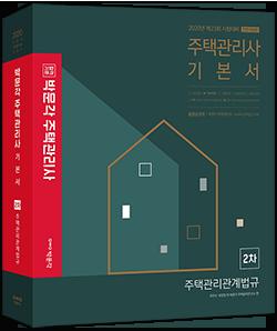 (박문각) 2020 주택관리사 기본서 2차 - 주택관리관계법규