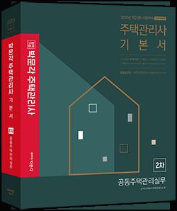 (박문각) 2020 주택관리사 기본서 2차 - 공동주택관리실무