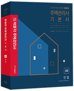 (박문각) 2020 주택관리사 기본서 1차 - 민법
