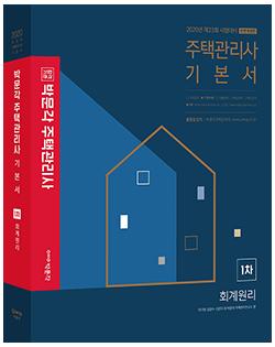 (박문각) 2020 주택관리사 기본서 1차 - 회계원리