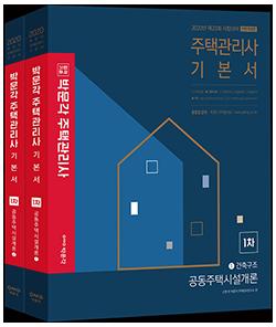 (박문각) 2020 주택관리사 기본서 1차 - 공동주택시설개론