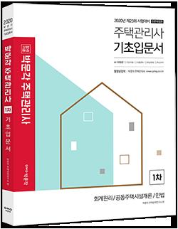 (박문각) 2020 주택관리사 1차 기초입문서