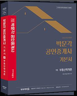 (박문각) 2020 공인중개사 기본서 부동산학개론