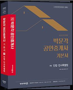 (박문각) 2020 공인중개사 기본서 민법및민사특별법