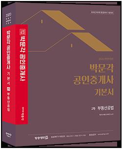 (박문각) 2020 공인중개사 기본서 부동산공법