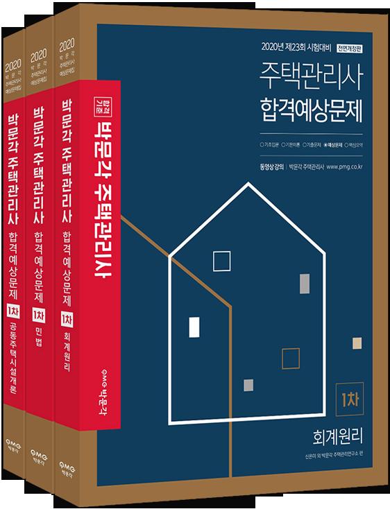 2020 박문각 주택관리사 합격예상문제 1차 세트(전3권)