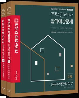 2020 박문각 주택관리사 합격예상문제 2차 세트(전2권)