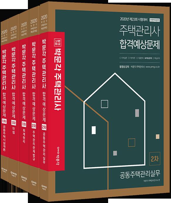 2020 박문각 주택관리사 합격예상문제 1+2차 세트(전5권)