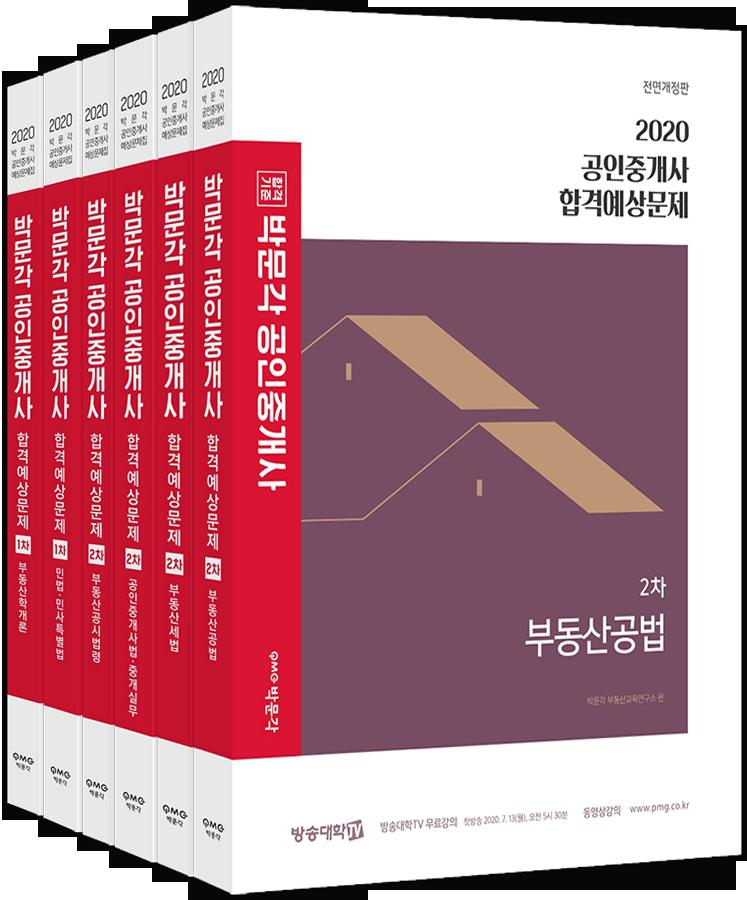 (박문각) 2020 공인중개사 합격예상문제집 1+2차 세트(전6권)