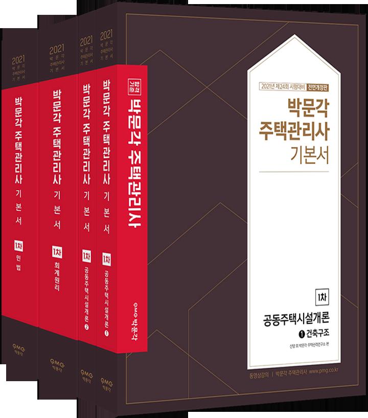 2021 박문각 주택관리사 기본서 1차 세트 (전3권)