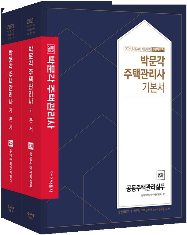 2021 박문각 주택관리사 기본서 2차 세트 (전2권)