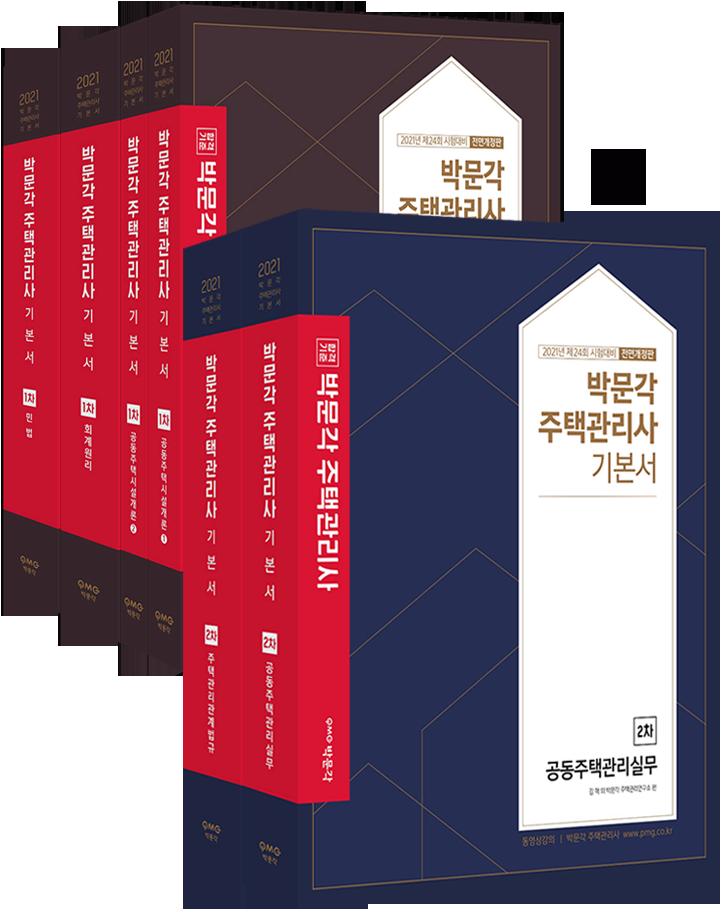2021 박문각 주택관리사 기본서 1+2차 세트 (전5권)