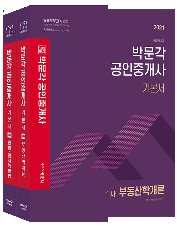 2021 박문각 공인중개사 기본서 1차 세트 (전2권)