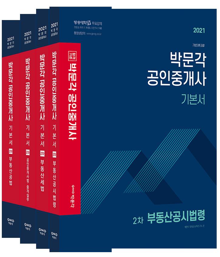 2021 박문각 공인중개사 기본서 2차 세트 (전4권)