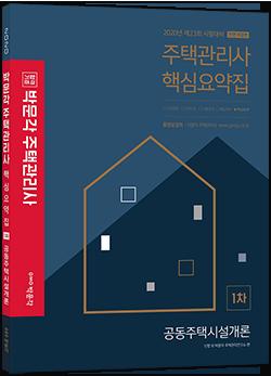 2020 박문각 주택관리사 핵심요약집 1차 공동주택시설개론